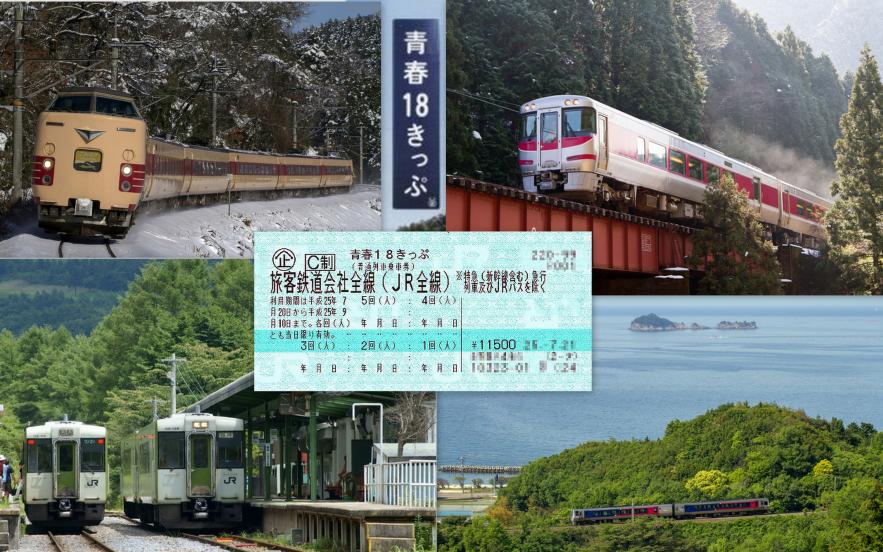 Seishun 18 - Travel By Train Anywhere In Japan On The Cheap