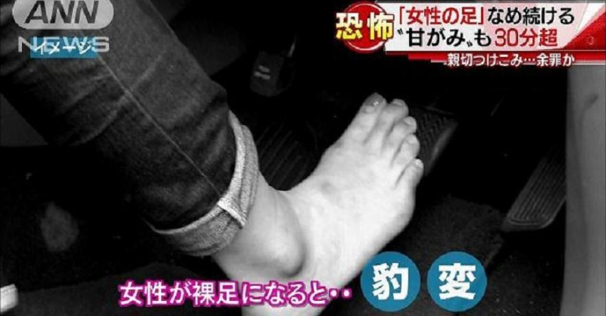 "Criminal ""Foot Licker"" Arrested in Japan"