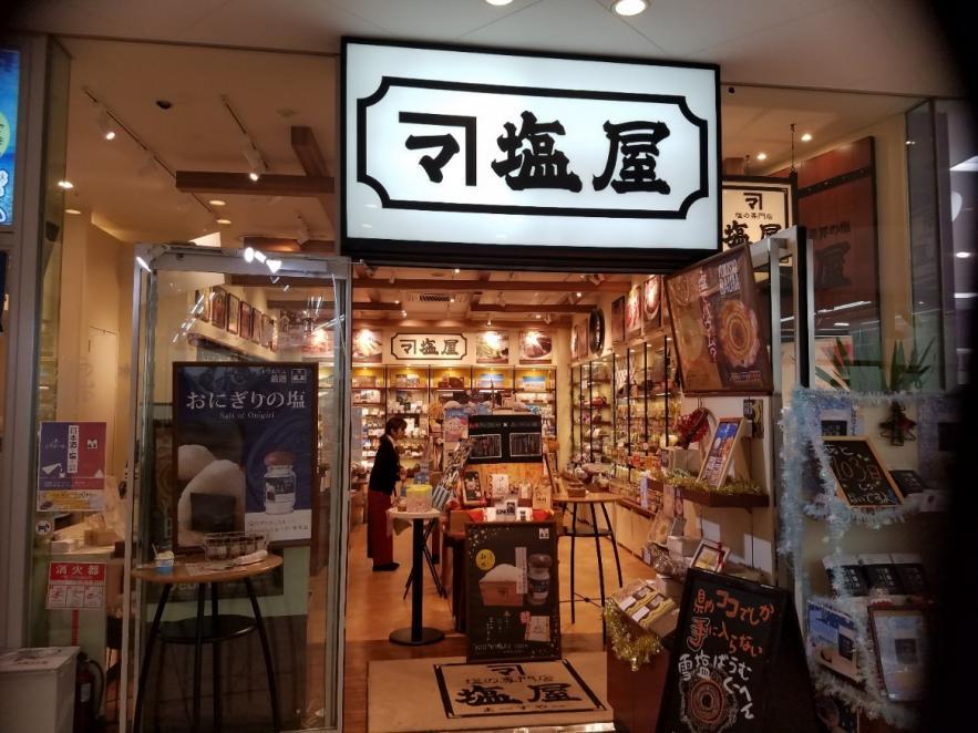 Ma-suya - A Salt Specialty Store In Yokohama