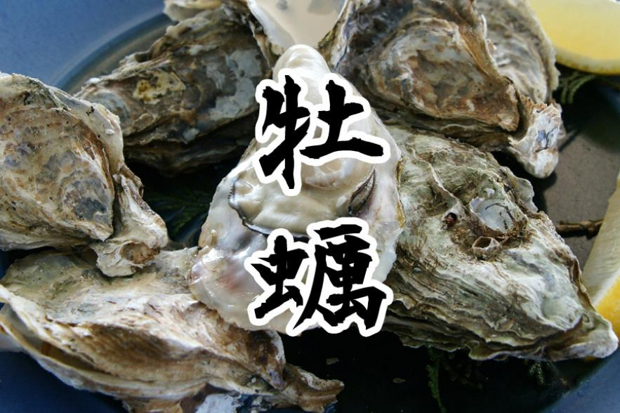 Oysters – The Pearl Of Hiroshima Cuisine