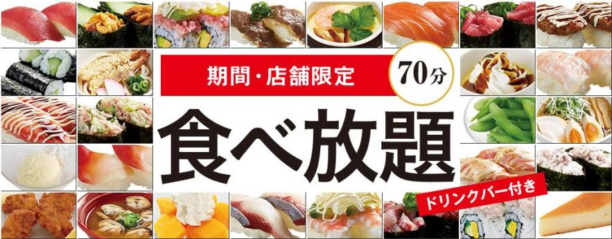 Fill Up On All-You-Can Eat Sushi At Kappa Zushi!